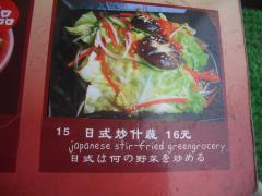 中国生活おもしろ珍道中183(11)