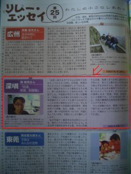 中国生活おもしろ珍道中magazine2