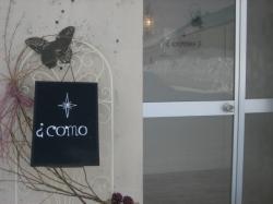 南2条21丁目の美容室「como?」(コモ)