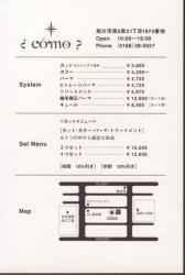 料金表と地図です♪