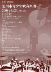 旭川青少年吹奏楽団定期演奏会(3/20)