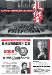 札幌交響楽団旭川公演(3/30)