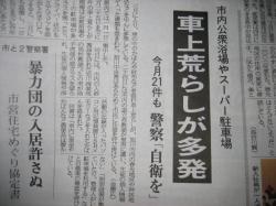 3/27北海道新聞より