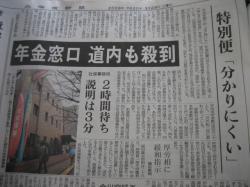混み合う年金窓口の記事(3/29北海道新聞)