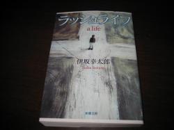伊坂幸太郎の「ラッシュライフ」