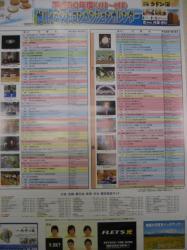 2008年上半期のコンベンションカレンダー