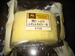 デザートには「卵たっぷりふわふわロール」150円(^^)