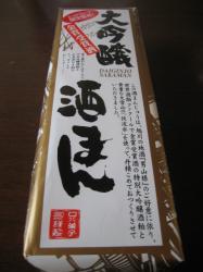 男山とヴィバ・ロバの共同開発(?) 酒まん