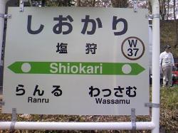 蘭留と和寒の間にある駅です(^^)