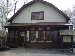 塩狩峠記念館 三浦綾子旧宅