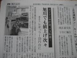 5/31北海道新聞 (旭川・上川)