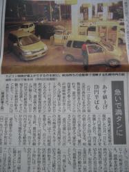 5/31北海道新聞1面