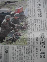 2008.6.4北海道新聞