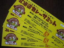 北海道カレーサミット(6/27)のチケット
