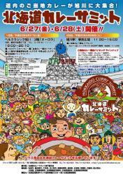 北海道カレーサミットのポスター