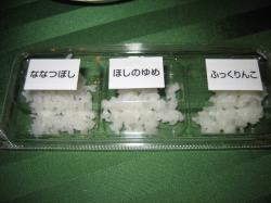北海道米食べ比べ