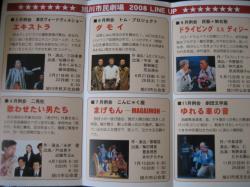 2008年旭川市民劇場ラインアップ