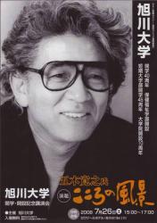 7月26日に開かれる五木寛之氏講演会
