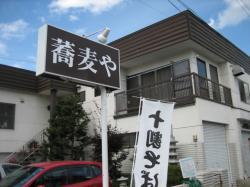 民家の2階がお蕎麦屋さん(^^)