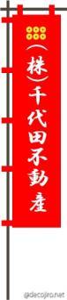 decojiro-20080811-115344.jpg