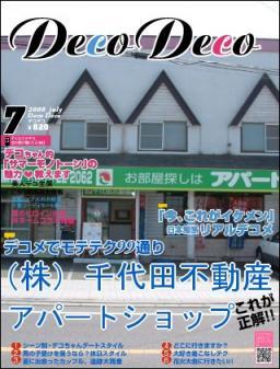 decojiro-20080811-121011.jpg