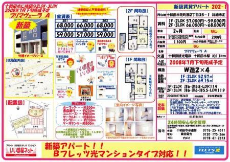 motomachisinchiku_convert_20080604094956.jpg