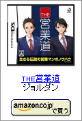 営業道banner