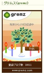 誕生日グリムス
