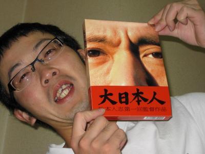 大日本人のDVD