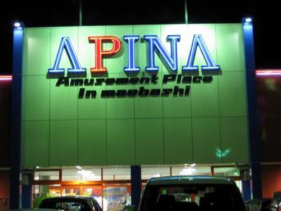 APINA/アピナ