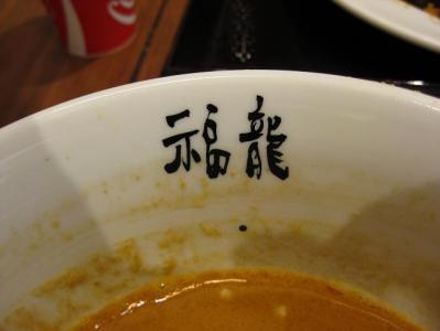 三井アウトレットパーク入間/福龍(フーロン)