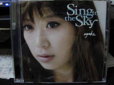 絢香(あやか)/Sing to ths Sky