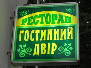 ukraine2 (1)