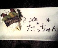 たっちむケーキ