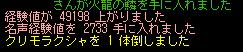 4月6日火竜クエクリア!