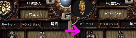 5月30日LV93♪証明!