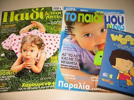 ギリシャの出産・子育て情報誌