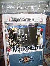 全国紙「キリアカティキ」(エレフセロティピアの日曜版)、しっかりした透明ビニール袋で手をかけられる穴がついている。