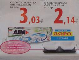 これは歯磨きチューブか歯ブラシのどれか二つを買うと、お洒落なソース入れがついてくるというもの