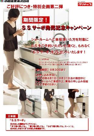 第二弾キャンペーンポスター(改) (2)