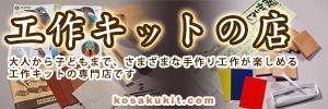 kosakuban_foot.jpg