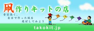 takoban_foot.jpg
