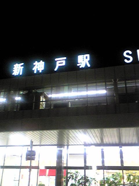 新神戸駅!!!!
