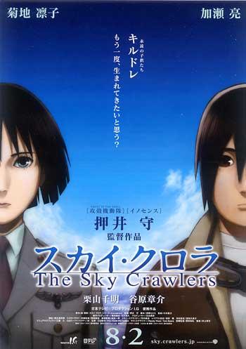 the-sky-crawlers.jpg