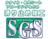 sgs トップコートバナーとページリンク