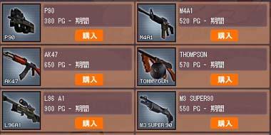 武器はリアル