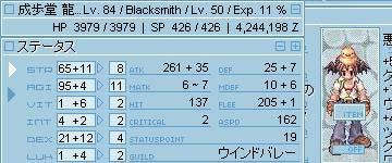 成歩堂 Lv84