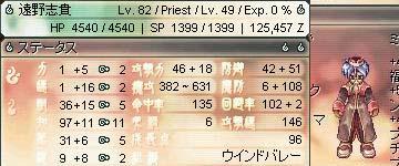 遠野志貴 Lv82