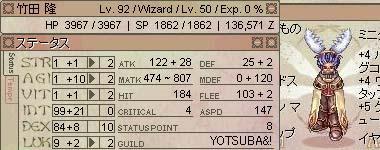 竹田 隆 Lv92