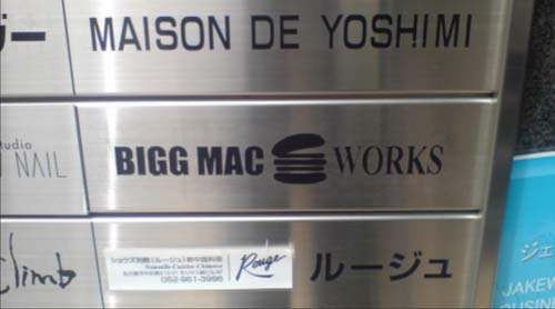 BIGG MAC NAME